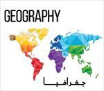 تحقیق-مباني-علم-جغرافيا