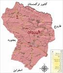تحقیق-معرفی-و-شناخت-کامل-از-شهرستان-شیروان