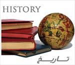 تحقیق-تاريخ-تمدن