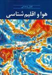 تحقیق-هوا-و-اقلیم-شناسی