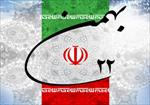 تحقیق-یوم-الله-22-بهمن