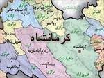 تحقیق-بررسی-جایگاه-استان-کرمانشاه-در-ایران