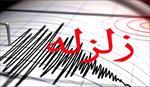 تحقیق-بررسی-علل-زمین-لرزه-(زلزله)