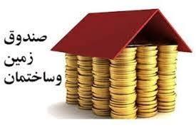 پاورپوینت صندوقهای سرمایهگذاری مستغلات و صندوقهای زمین و ساختمان