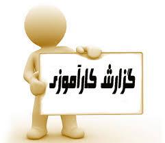 گزارش کارآموزی جهاد كشاورزي شهرستان مينودشت -  بخش گاليكش