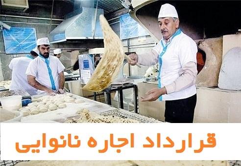 قرارداد اجاره مغازه تجاری نانوایی