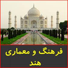 پاورپوینت فرهنگ و معماری هند