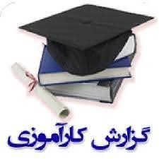 گزارش  کارآموزی حسابداری در شرکت نويد آبگستر تهران
