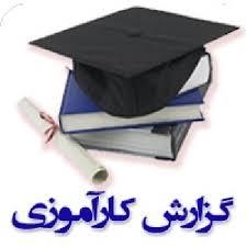 گزارش کارآموزی در آموزشگاه کامپیوتر