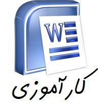 گزارش کارآموزی پيمانكاري در ايران