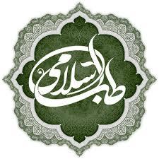 پاورپوینت منبع شناسی طب اسلامی